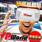 VR WORLD 手機3D頭戴式BOX虛...