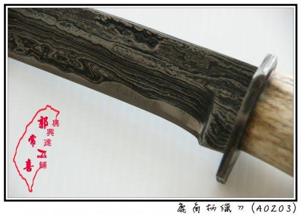 郭常喜與興達刀鋪-鹿角柄獵刀-護手(A0203) 歡迎來電訂製