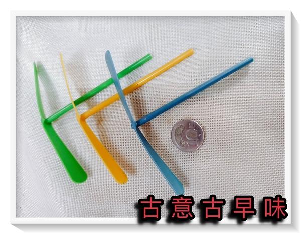 古意古早味 竹蜻蜓 塑膠竹蜻蜓 (一小包/有3小支裝) 懷舊童玩 台灣童玩 打入玩具