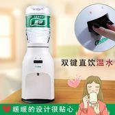 開水機 時尚飲水機高端 4.5L-5L瓶裝水台式燒開水飲水機【小天使】