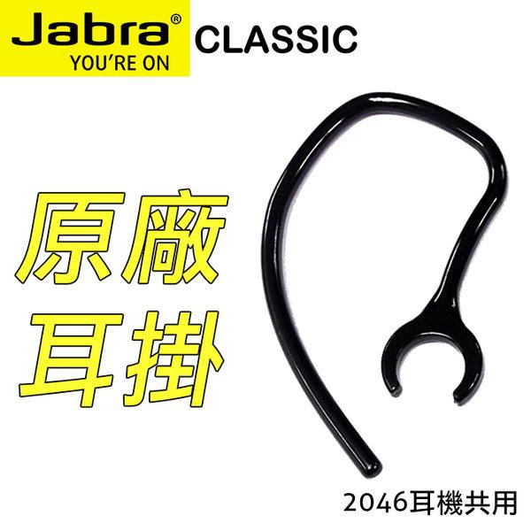 JABRA Classic 原廠藍牙耳機耳掛/原廠藍芽耳機專用耳掛/原廠耳掛/BT2046/BT-2046 可共用