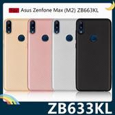 ASUS ZenFone Max M2 ZB633KL 類碳纖維保護套 軟殼 防滑防刮 不留指紋 散熱 卡夢全包款 手機套 手機殼