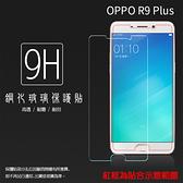 超高規格強化技術 OPPO R9 Plus 鋼化玻璃保護貼/強化保護貼/9H硬度/高透保護貼/防爆/防刮