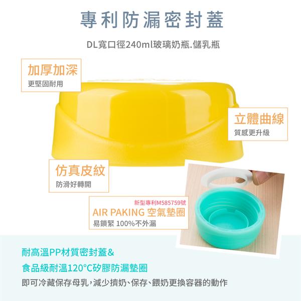 超值7件組 台灣製寬口儲奶瓶+冰寶+奶瓶衣+保冷袋【A10060】