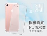 【防護矽膠清水套】HTC Uultra UPlay U11 U11+ U11eyes Desire12 + U12+ 手機套 背蓋 軟套 保護套