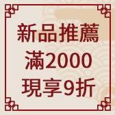 新品推薦-滿2000現享9折