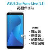 【飛兒】衝評價!華碩 Zenfone Live L1 保護貼 亮面 高透光 耐磨 耐刮 多重保護 保護膜 198