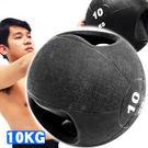 MEDICINE BALL拉環橡膠10KG藥球.10公斤彈力球韻律球.抗力球重力球重球.健身球復健球