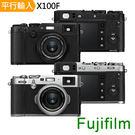 FUJIFILM X100F F2大光圈類單眼相機*(中文平輸)