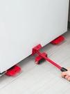 搬家神器 萬向家具移位器家用抬床冰箱移動搬貨重物搬運工具TW【快速出貨八折搶購】