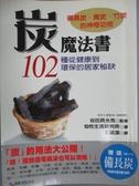 【書寶二手書T6/家庭_KOR】炭魔法書:102種從健康到環保的居家秘訣_知性生活研究所