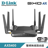 【D-Link 友訊】DIR-X5460 AX5400 Wi-Fi 6 gigabit 雙頻無線路由器分享器