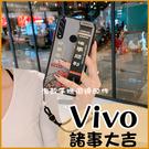 諸事大吉 Vivo Y17 Y12 Y15 Y19 X50 Pro S1 復古花紋 好運文字 手機殼 獨立按鍵 有掛繩孔 防摔保護殼