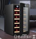 紅酒櫃 VNICE18支紅酒柜恒溫酒柜子冷藏家用小型電子恒濕迷你保濕雪茄柜 爾碩LX