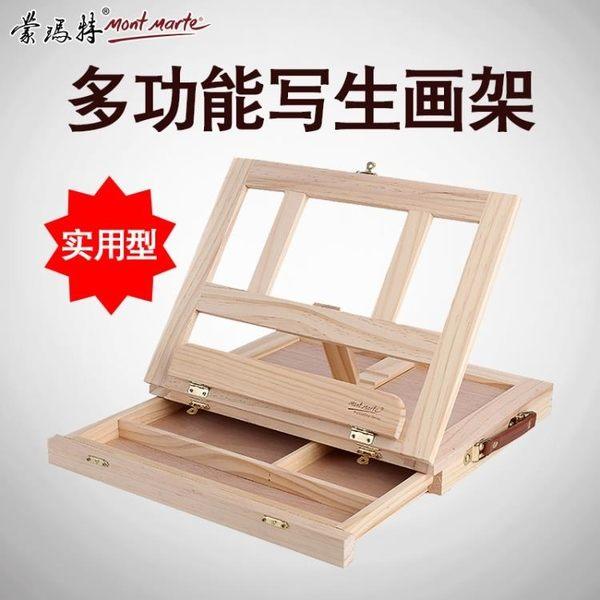 繪畫板 蒙瑪特桌面臺式小畫架畫板木制抽屜折疊油畫架油畫箱素描寫生套裝 koko時裝店
