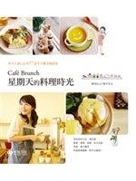二手書《Cafe Brunch 星期天的料理時光:來自人氣Cafe的77道早午餐幸福提案》 R2Y ISBN:9866072258