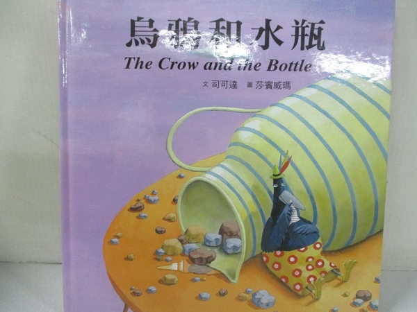 【書寶二手書T1/少年童書_EQ3】烏鴉和水瓶 = The crow and the bottle_司可達文; 莎賓威瑪圖
