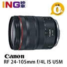 【6期0利率】Canon RF 24-105mm f/4L IS USM 佳能公司貨 無反全幅 EOS R系列專用