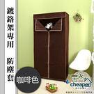 【居家cheaper】鍍鉻架專用防塵套45X91X180CM (咖啡香)