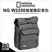 國家地理 NG 都會潮流系列 W2250 微單眼記者包 1機2鏡 微單眼 平板 公司貨★24期0利率★薪創數位