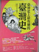 【書寶二手書T9/歷史_LMW】臺灣史上最有梗的臺灣史_黃震南