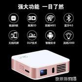 投影機 E家樂微型手機投影儀家用無線wifi迷你高清1080P便攜式小型投影機 MKS 歐萊爾藝術館