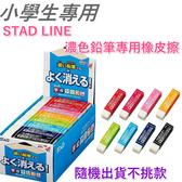 【京之物語】日本製STAD 濃色鉛筆專用橡皮擦 小學生用 橡皮擦 現貨秒出