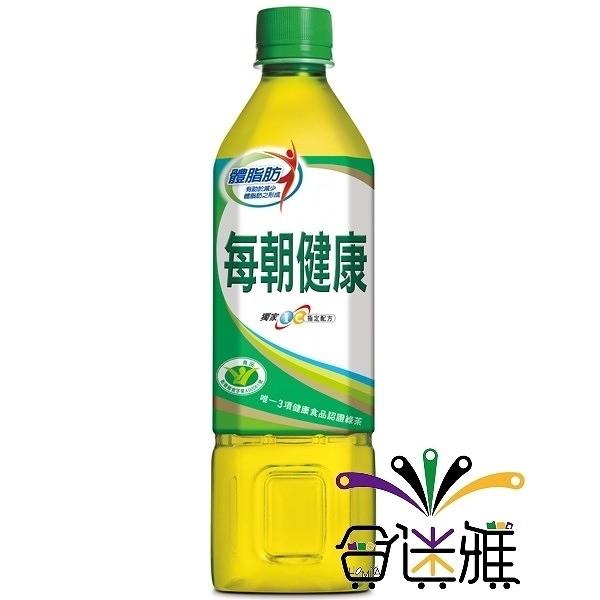 【雙11購物節-免運】每朝健康綠茶650ml(24瓶/箱)【合迷雅好物超級商城】