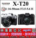《映像數位》 FUJIFILM  X-T20 機身 + 16-50mm II 鏡組 單眼相機【平輸】【32G套餐全配】**