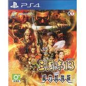 PS4 三國志 13 With 威力加強版 (中文版)