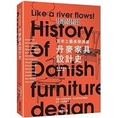 丹麥家具設計史:百年工藝美學溯源