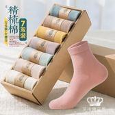 (7雙)襪子女中筒襪純棉韓版加厚女士棉襪韓國純色全棉女襪 雙12