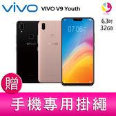 分期0利率 VIVO V9 Youth 4G+32G 6.3吋智慧型手機 贈『 手機專用掛繩*1』