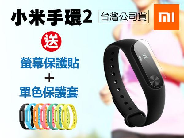 OPENiT【套餐組 台灣版NCC公司貨+彩色錶帶 腕帶+保護貼】小米手環2 公司貨 官方原廠 OLED 顯示螢幕
