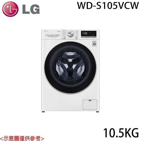 【LG樂金】10.5公斤 WiFi 蒸洗脫變頻滾筒洗衣機 WD-S105VCW 典雅白