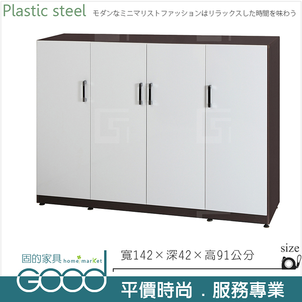 《固的家具GOOD》138-11-AX (塑鋼材質)4.7尺隔間櫃/鞋櫃/下座-胡桃/白色【雙北市含搬運組裝】