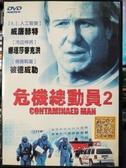 挖寶二手片-D50-正版DVD-電影【危機總動員2】-威廉赫特 娜塔莎麥克洪 彼德威勒(直購價)