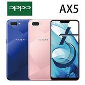 OPPO AX5 6.2吋 3G/64G 超視野全螢幕-藍/粉《贈原廠背蓋》[24期0利率]