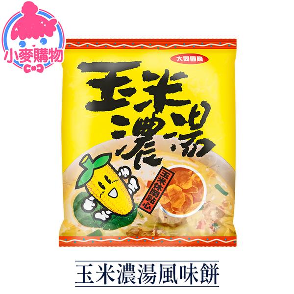 現貨 快速出貨【小麥購物】玉米濃湯風味餅 玉米餅乾 濃湯 零食 古早味 玉米餅【A096】