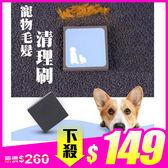 寵物毛髮清潔神器 ◆86小舖 ◆