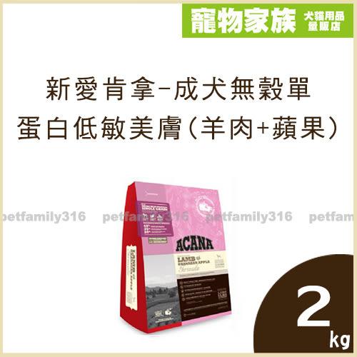 寵物家族-【送共饗食堂犬零食*1(隨機)】新愛肯拿ACANA-成犬無穀單一蛋白低敏美膚(羊肉+蘋果)2kg