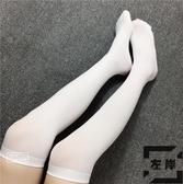 2雙裝 薄款絲襪女過膝襪韓版百搭長筒襪【左岸男裝】