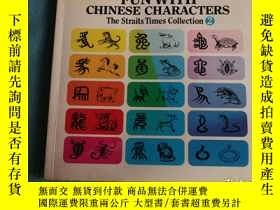 二手書博民逛書店英文版:FUN罕見WITHE CHINESE CHARACTERS(有趣的漢字-漢字趣話)2Y202123