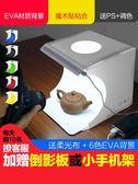 小型可折疊攝影棚迷你便攜式拍攝台伸縮攝影led拍照柔光燈箱 【好康八八折】