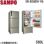 【SAMPO聲寶】580L 三門變頻冰箱 SR-B58DV-Y6 含基本安裝 免運費