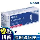 EPSON 原廠原裝 紅色碳粉匣 C13S050612 紅色 碳粉匣 原廠碳粉盒 原裝碳粉匣