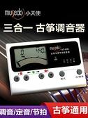 調音器 古箏調音器小天使妙事多 MT-70B/80B專用校音器定音節拍器正品 夢藝家