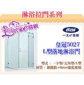 ITAI一太淋浴門-皇冠5027 L型落地型淋浴門(角落式)90*90