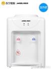 220V 安吉爾飲水機家用台式迷你型小型家用宿舍溫熱型節能Y1416 印象家品旗艦店