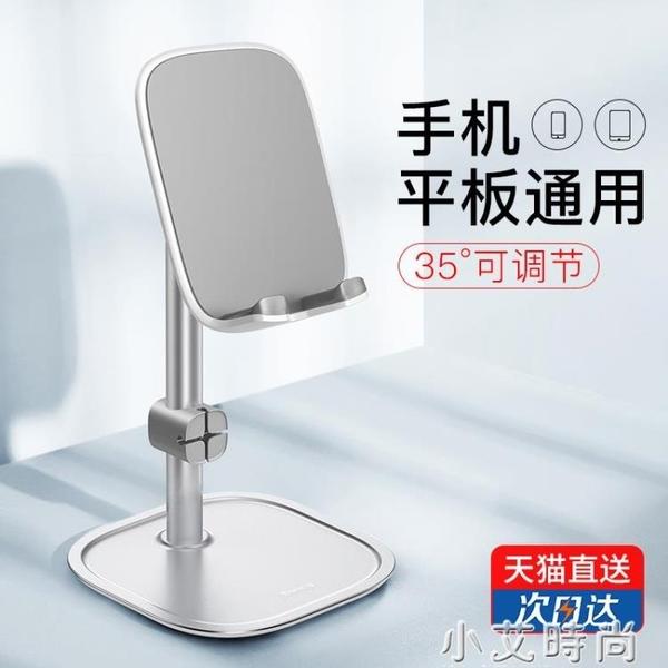手機支架桌面懶人支架ipad平板電腦通用支架床頭看電視抖音視頻直播 小艾新品